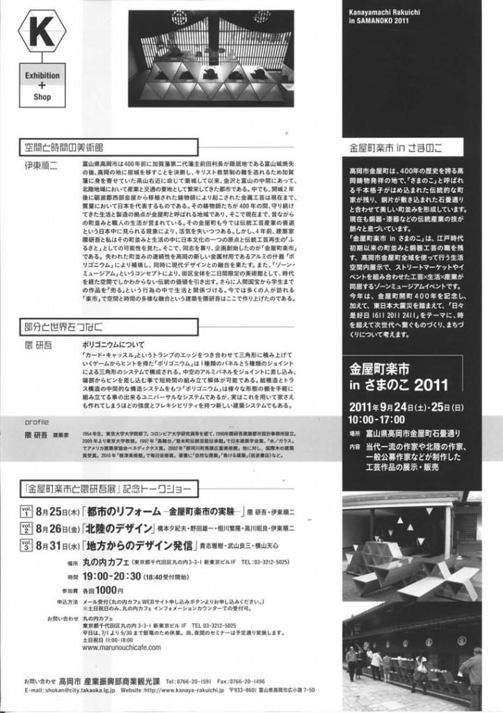 kanayamachi_09